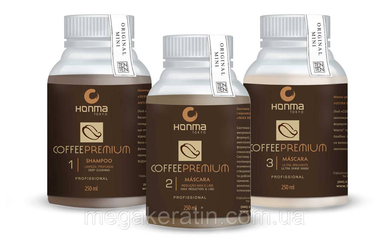 Мини-набор  для кератинового выпрямления Coffee Premium (Кофе Премиум) Honma Tokyo 3х250 мл