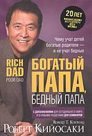 Богатый папа, бедный папа. Чему учат детей богатые родители - и не учат бедные Кийосаки Р.