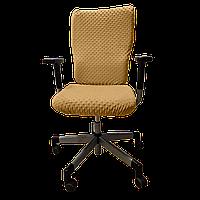Чехол для офисного кресла Солодкий Сон Капучино