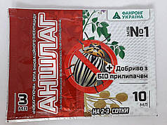 Инсектицид Аншлаг 3мл + Удобрение с прилипателем 10мл