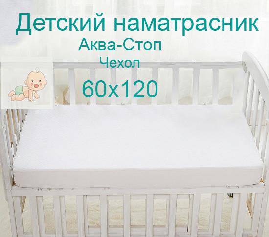 Наматрасник - чехол Детский 60х120х10 см Непромокаемый