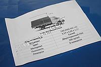 """Тент Газель стандартный 3.17м 2-х сторонний усиленный 8 отверстий увеличенная высота +30 см синий (""""БелТЕНТ"""")"""