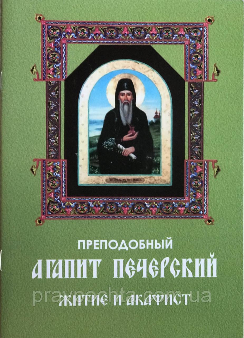Акафист. Преподобный Агапит Печерский