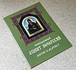 Акафист. Преподобный Агапит Печерский, фото 2