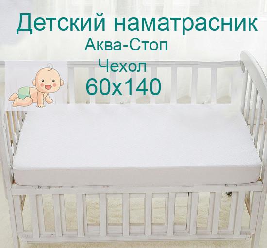 Наматрасник - чехол Детский 60х140х10 см Непромокаемый
