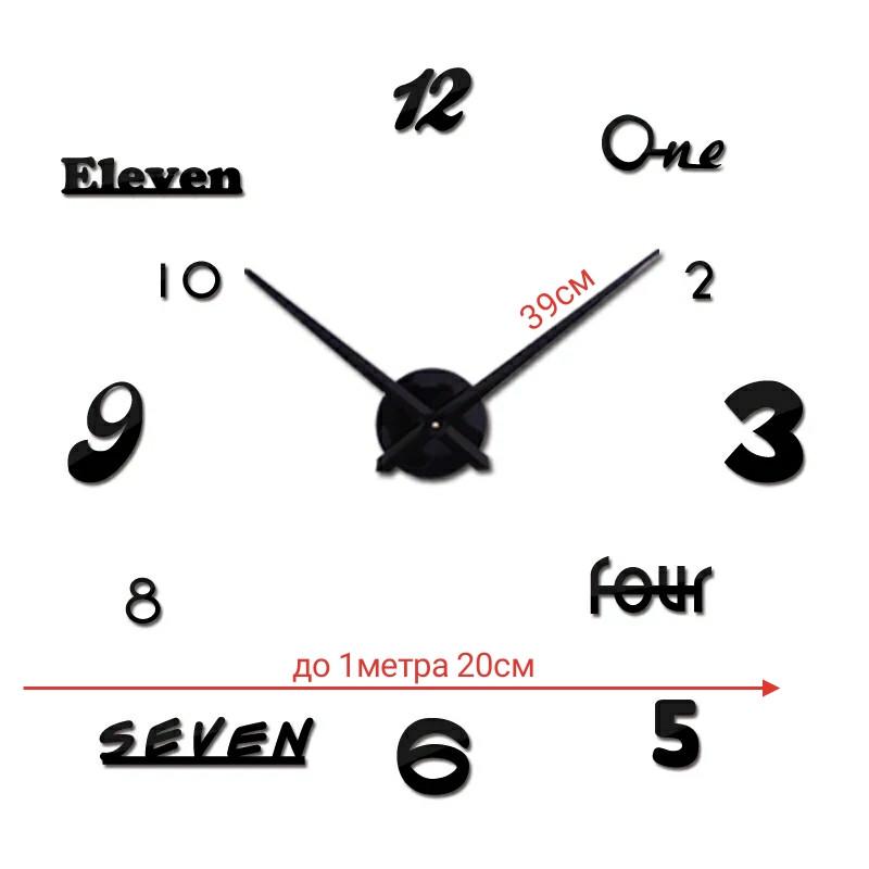"""Часы настенные зеркальные черные диаметр от 80см до 1метр20см """"слова и арабские цифры 3D часы большие"""""""