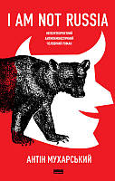 Книга I AM NOT RUSSIA Антін Мухарський