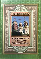 В дополнение к общему молитвослову. Схиигумен Савва (Остапенко Н.М.)
