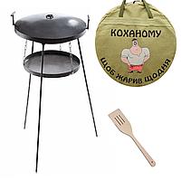 Подарунок для чоловіка Сковорода из диску 50 см на високих ніжках з підставкою для вогню + чохол з малюнком