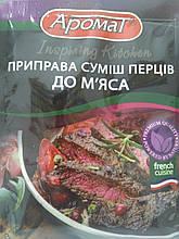 Приправа суміш перців для м'яса 30г