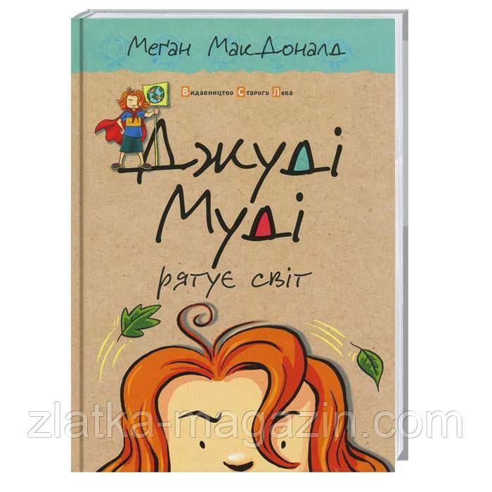 Джуді Муді рятує світ (Книга 3) - Меган МакДоналд (9786176792468)