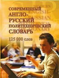 Сучасний англо-російський політехнічний словник / Modern English-Ukrainian Dictionary Polytechnical