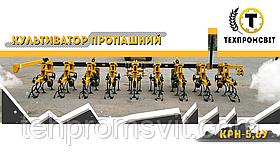 Культиватор прополочный КРН-5.6У