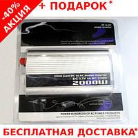 Автомобильный инвертор Power Inverter, 2000 Вт преобразователь напряжения 12/220