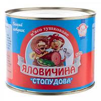 "Тушонка яловичина ""Сто пудів"" 525 ГОСТ р, в/з, ж/б"