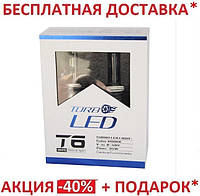 Автолампа LED T6 H4 TurboLed