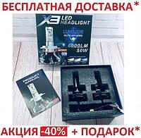 Комплект светодиодных авто ламп HEADLIGHT LED X3 H1