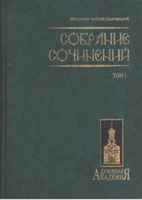 Зібрання творів митрополита Антонія (Храповицького) в 2-х томах.