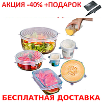 Набор многоразовых силиконовых крышек для посуды 4 штуки Super Stretch
