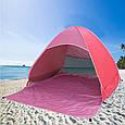 Пляжный Автоматический Тент от Солнца и Ветра Палатка Туристическая Кемпинговая с Чехлом, фото 3