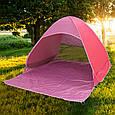Пляжный Автоматический Тент от Солнца и Ветра Палатка Туристическая Кемпинговая с Чехлом, фото 4