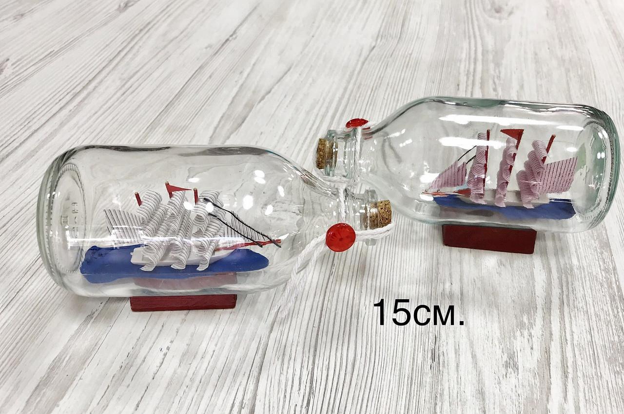 Кораблик в бутылке 15 см