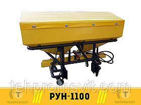 Разбрасыватель минеральных удобрений, РУН-1100