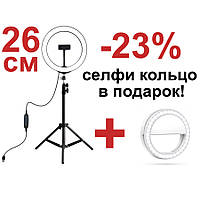Кольцевая лампа со штативом на 2м для телефона селфи кольцо 26 см световое кольцевой светодиодное led блогеров