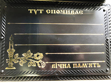 Табличка, фото 2