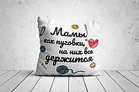 """Подушка для мами """"Мамы как пуговки, на них все держится"""""""