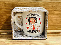 Кружка 285 мл склокерамічна Подарункова Матусі, фото 1