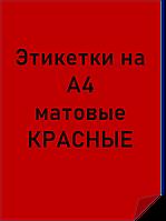 Этикетки самоклеящиеся формата А4 цветные матовые КРАСНЫЕ