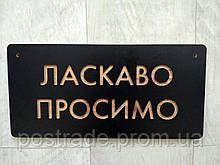 Табличка деревянная Ласкаво просимо/Зачинено