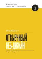 Книга Отзывчивый веб-дизайн. №1. Автор - Итан Маркотт (МИФ)