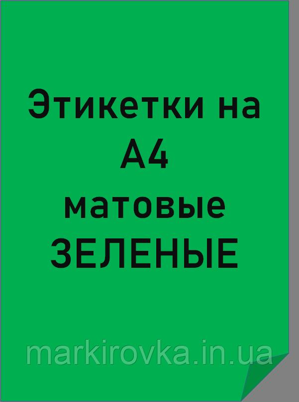 Етикетки самоклеючі формату А4 кольорові матові ЗЕЛЕНІ