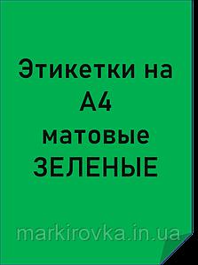 Этикетки самоклеящиеся формата А4 цветные матовые ЗЕЛЕНЫЕ