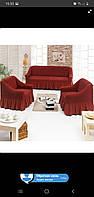 Натяжные чехлы на диван и 2 кресла,Турция с оборкой кирпичный цвет тара кот(Много цветов в наличии)
