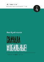 Книга Сначала мобильные! №4. Автор - Люк Вроблевски (МИФ)