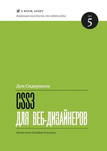 Книга CSS3 для веб-дизайнеров. №5. Автор - Дэн Сидерхолм (МИФ)