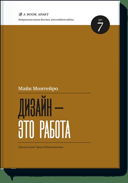 Книга Дизайн – это работа. №7. Автор - Майк Монтейро (МИФ)