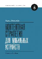Книга Контентная стратегия для мобильных устройств. №8. Автор - Карен Макгрейн (МИФ)