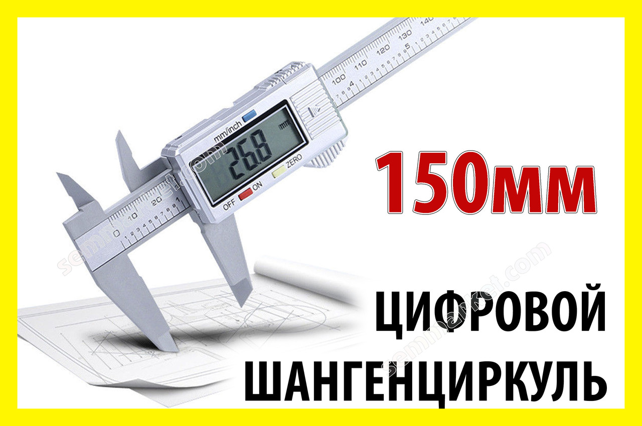 Штангенциркуль №2с-б микрометр цифровой 150мм