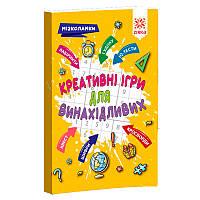 """Книга """"Мізколамки. Креативні ігри для винахідливих"""" 341352"""
