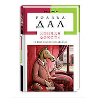 Книга Коняка Фокслі та інші дорослі оповідання. Автор - Роальд Дал (А-БА-БА-ГА-ЛА-МА-ГА)
