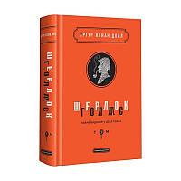 Книга Шерлок Голмс. Повне видання у двох томах. Том 1. Автор - Артур Конан Дойл (А-БА-БА-ГА-ЛА-МА-ГА)