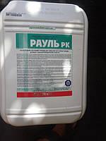 Системный гербицид Рауль 20л (Раундап, Ураган), кукурузы подсолнечника, паров против однолетних и многолетних