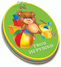 Книжки и обучающие игры для маленьких