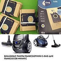 Оригінал на пилосос Philips FC сміттєві мішки S bag для збору пилу паперові одноразові 15 шт для сухого прибирання, фото 1