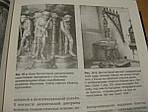 Код середньовіччя. Ієронім Босх, фото 4