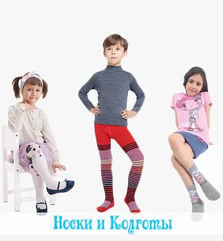 Детские носки и колготы